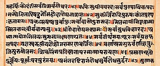 Linga Purana - A page from a Linga Purana manuscript (Sanskrit, Devanagari)