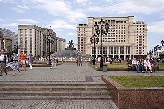 Four Seasons Hotel Moscow - Image: Manegetorget