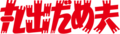 Marude Dameo logo.png
