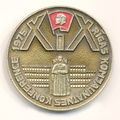 Medal. 19 Riga Komsomol Conference 1975.png