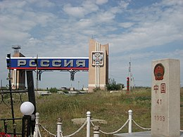 Mere stone between China and Russia - panoramio.jpg