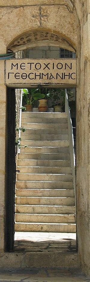 Sigma - Image: Metochion Gethsimanis, Jerusalem