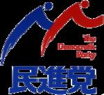 民進党のロゴマーク