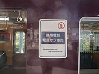 Mobile phones off on Hankyu train at Arashiyama Station 20110410 (8406759649).jpg