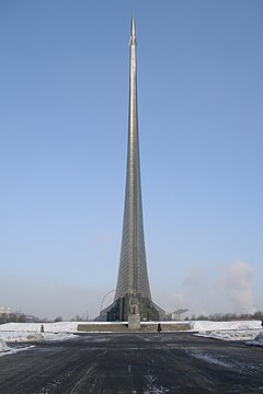 Monument to the Conquerors of Space, Moscow, Russia.jpg