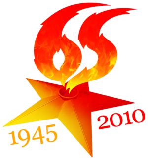 2010 Moscow Victory Day Parade - Emblem of the 65th anniversary Victory Day Parade.