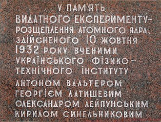 Kharkiv Institute of Physics and Technology - Commemoritve plaque about the nuclear fission conducted in 1932