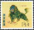Okinawa new Year stamp in 1959.JPG