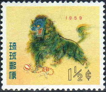 Okinawa new Year stamp in 1959