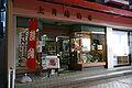 Ono Shopping Street09n4272.jpg