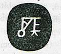 Onyx which there is every reason to believe one of the Ptolemies had used as a signet It contained a very curious monogr - Clarke Edward Daniel - 1824.jpg