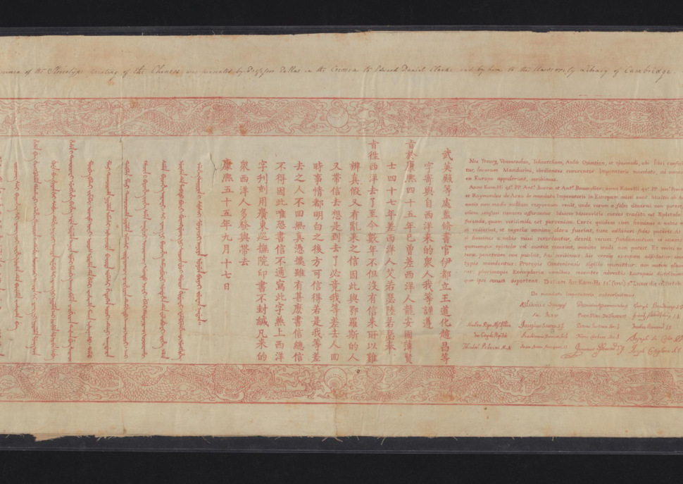 Open letter from Kangxi to Pope Clement XI