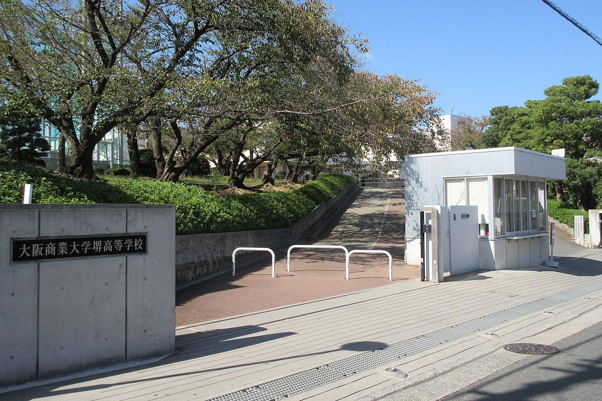大阪商業大学堺高等学校