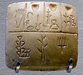 P1150884 Louvre Uruk III tablette écriture précunéiforme AO19936 rwk.jpg