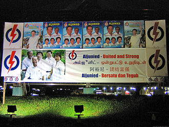Singaporean general election, 2006 - Campaign banners for Aljunied GRC, one of the election hotspots where a fierce fight was expected.