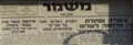 Picture of a Mishmar article from 1943.png