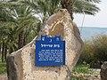 PikiWiki Israel 20411 Kinneret Moshava.JPG