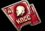 Logo der Kommunistische Partei der Sowjetunion