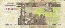 Pmr-money-rouble-10-rev.jpg