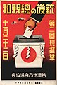 Poster of the election in Taiwan 1939.jpg