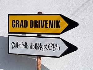 Putokaz grad Drivenik glagoljica 290508.jpg