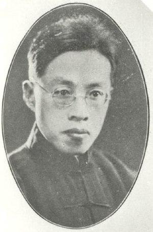 Ch'ien Mu - Image: Qian Mu