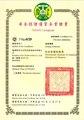 ROC-MOF-DGC TWAEO Certificate 100000054.pdf