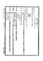 ROC1929-05-17國民政府公報167.pdf
