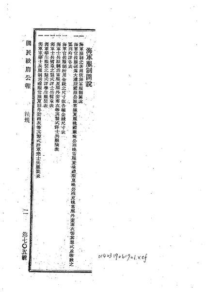 File:ROC1930-06-17-1931-02-20Law01423att.pdf