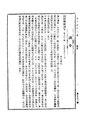 ROC1930-09-15國民政府公報573.pdf