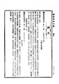 ROC1930-09-20國民政府公報578.pdf