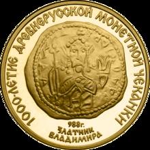 Златник князя владимира монеты россии с