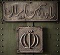 Rail transport in Iran.jpg