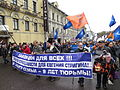 Rally in support of political prisoners 2013-10-27 7882.jpg