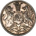 Reverse of 1 Qiran Iranian Coin - Fath Ali Shah Qhajar - 1830.jpg