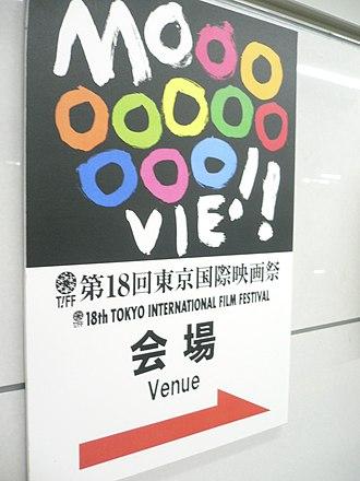 Tokyo International Film Festival - Image: Roppongi Station 2005 10 24 1