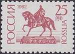Russia stamp 1992 № 20А.jpg