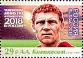 Russia stamp 2016 № 2180.jpg