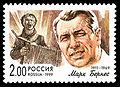Russia stamp M.Bernes 1999 2r.jpg
