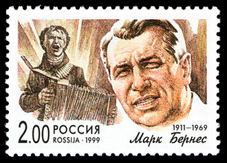 Do the Russians Want War? - Russian postage stamp issued in 1999 to commemorate the singer Mark Bernes.
