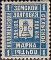 Russian Zemstvo Kolomna 1890 No15 stamp 1k blue.jpg