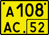 Russian license plate type 14.PNG