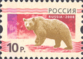 Russian standard postal stamp (2008) - 10 rubles.png