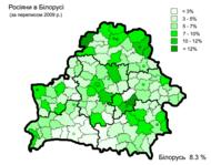 Russians in Belarus 2009.PNG
