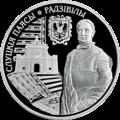 Słuckija pajasy. Radziviły (silver coin, reverse).png