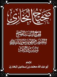 Sahih al-Bukhari cover