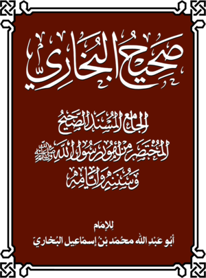 Sahih al-Bukhari - Shahih al-Bukhari