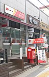 Seoul Nogosan Post office.JPG
