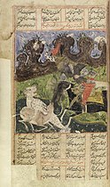 Shah Namah, the Persian Epic of the Kings Wellcome L0035188.jpg