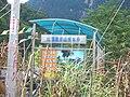 Shennongjia-bus-stop-above-Yema-He-dam-5397.jpg